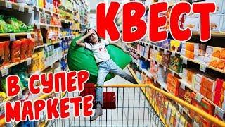 КВЕСТ-ЧЕЛЛЕНДЖ  В СУПЕРМАРКЕТЕ // Где спрятаны деньги ? Kvest in Supermarket