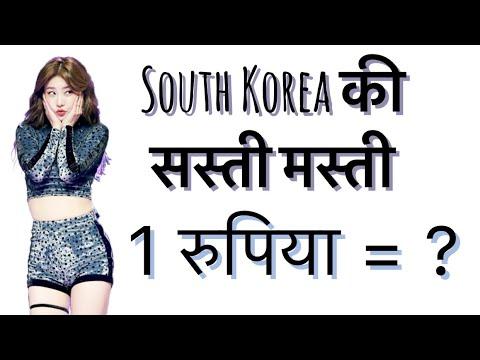1 INR in south korea एक रुपया बराबर कितने साउथ कोरियन won