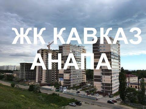 ЖК Кавказ Анапа, застройщик Меркурий 2 Видео