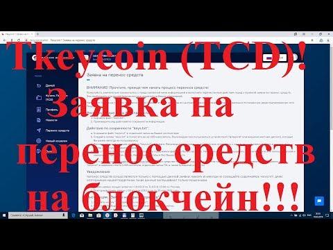 Tkeycoin (TCD)! Переносим средства на блокчейн!!!