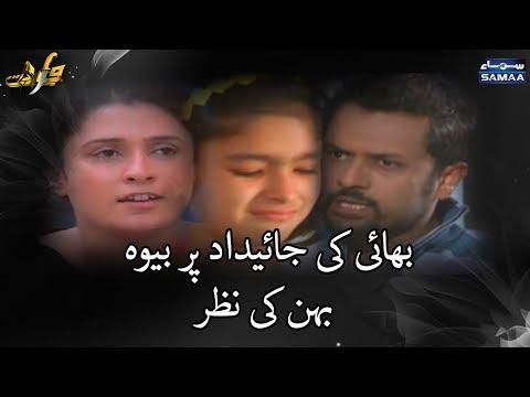 Bhai Ki Jaidaad Par Behen Ki Nazar | Wardaat | SAMAA TV | 28 Nov 2018