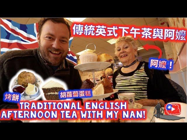 傳統英式下午茶與阿嬤 TRADITIONAL English Afternoon Tea with my NAN!