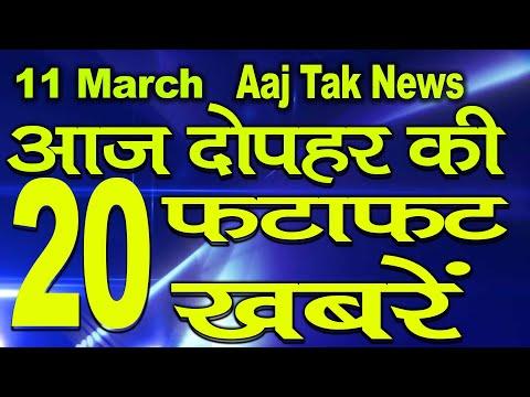 11 March |  दोपहर की फटाफट खबरें | Todays Top News | PM Modi | Breaking News | Mobile News 24