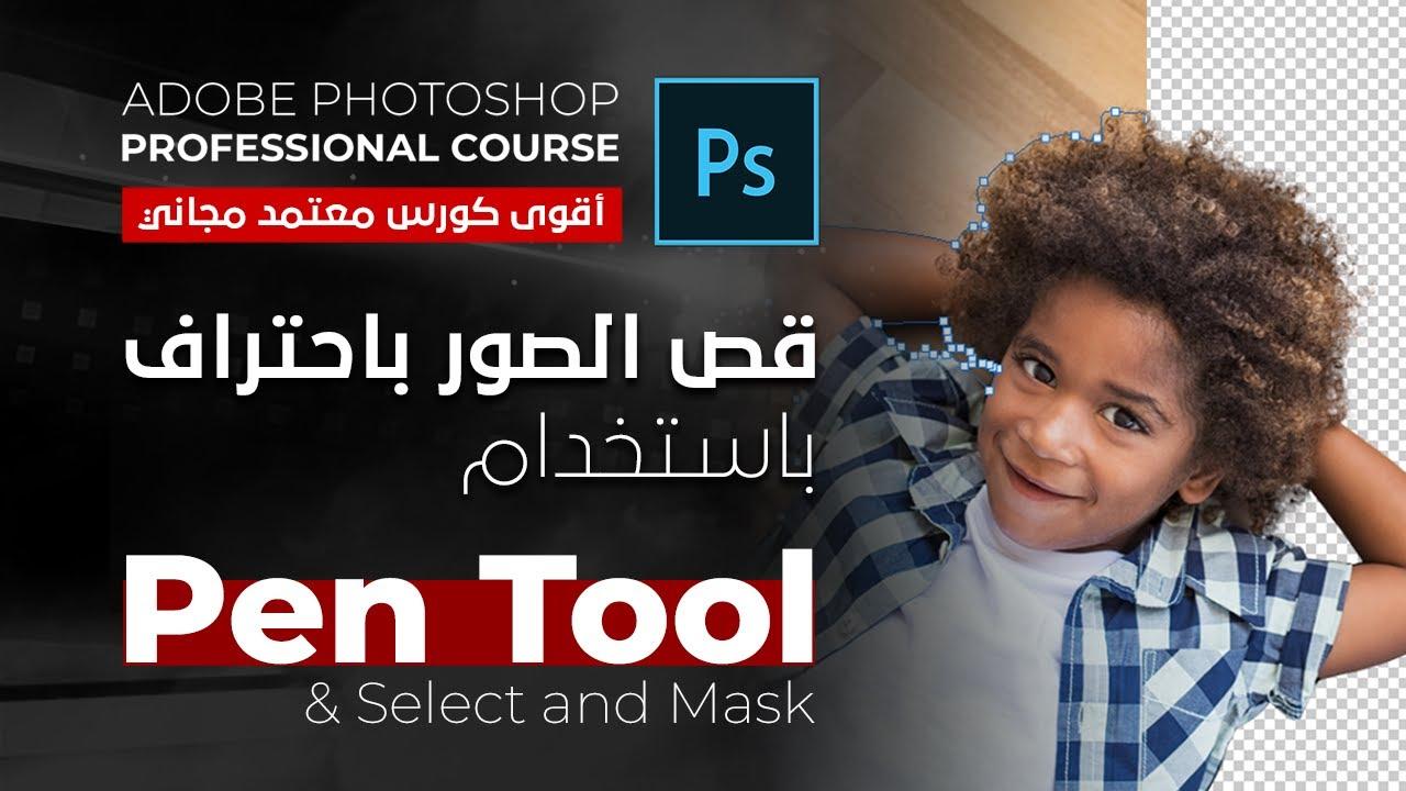 2- Pen Tool قص الصور باحتراف باستخدام