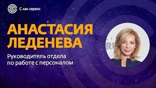 Анастасия Леденева. Конференция «С как сервис»