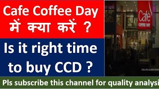 Cafe Coffee Day में क्या करें ? is it right time to buy Cafe Coffee Day share ?