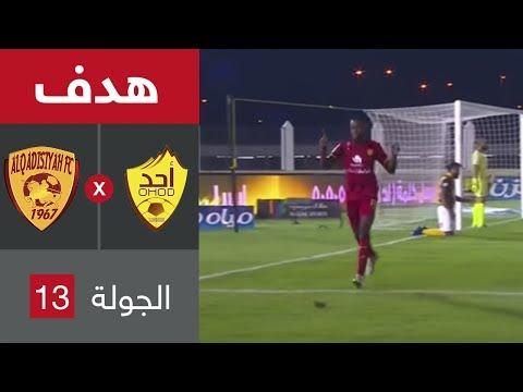 ملخص واهداف مباراة القادسية وأحد دوري كاس الأمير محمد بن سلمان للمحترفين