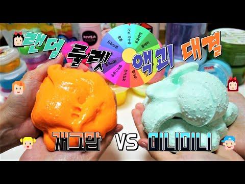 개그맘 VS 미니미니 :꿀잼 랜덤룰렛 액괴대결 !! 과연 승자는? 여러분이 투표해주세요❤️ 액괴만들기 푹신액점 문구점액괴 폼볼액괴 Slime Challenges Battle
