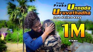 Unnoda Uruvathadha Nenjila Padhichivecha !! Love Failure  Song | Trend Praba || Pullingo Media