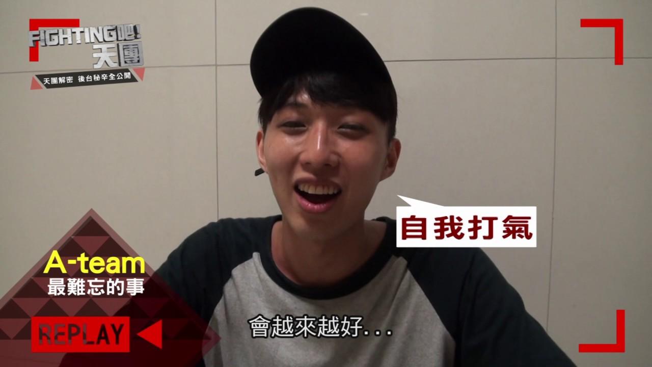 Fighting吧!天團》EP14-4 天團解密 後臺秘辛全公開 - YouTube