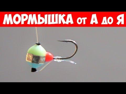 Как выбрать МОРМЫШКУ для зимней рыбалки