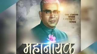 Vasantrao naik banjara Samaje ro  nayk  cha abhi pawar