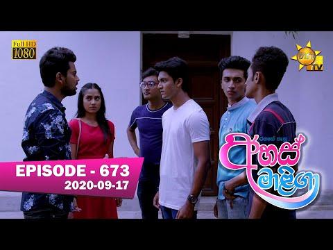 Ahas Maliga   Episode 673   2020-09-17