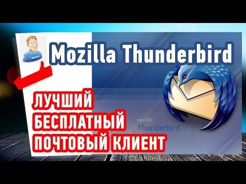 Лучший БЕСПЛАТНЫЙ почтовый клиент - Mozilla Thunderbird