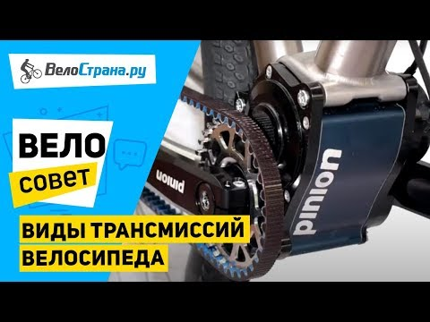 Виды трансмиссий велосипеда