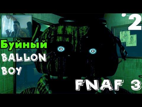 БЕШЕНЫЙ BALLOON BOY и Секретная Мини игра! | Прохождение Five Nights At Freddy's 3