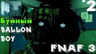 - БЕШЕНЫЙ BALLOON BOY и Секретная Мини игра Прохождение Five Nights At Freddy s 3