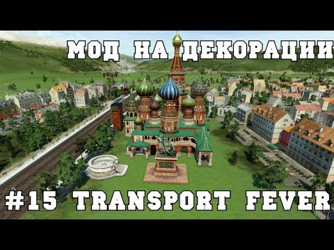 #15 Transport Fever Россия: Мод на декорации