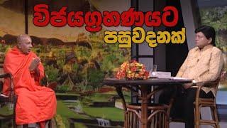 Doramadalawa - (2020-05-18) | ITN Thumbnail