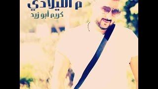بالفيديو.. كريم أبو زيد يطرح 'م الليلادي' عبر 'اليوتيوب'