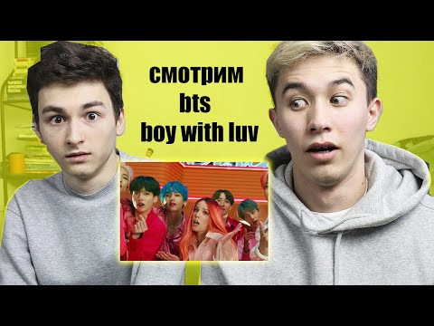 РЕАКЦИЯ НА BTS - BOY WITH LUV С БРАЙН МАПС !