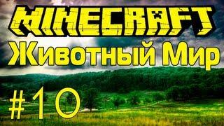 Minecraft - Животный Мир - Часть 10 - Хорошие ресурсы из ада(, 2013-09-19T04:57:37.000Z)