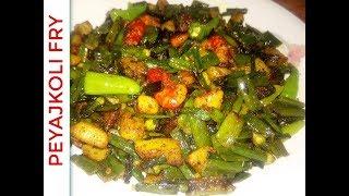 Spring Onion Ki Sabzi - Peyajkoli Chingri mach Deya - Piyajkoli Aloo Chingri Recipe