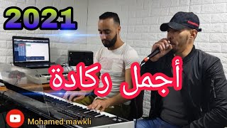 Cheb bilal berkani 2021 reggada live ft maestro mohammed mawkli (mokhtar berkani)