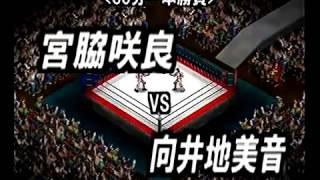 宮脇咲良 VS 向井地美音 (Sakura Miyawaki VS Mion Mukaichi) ☆48GP(AK...