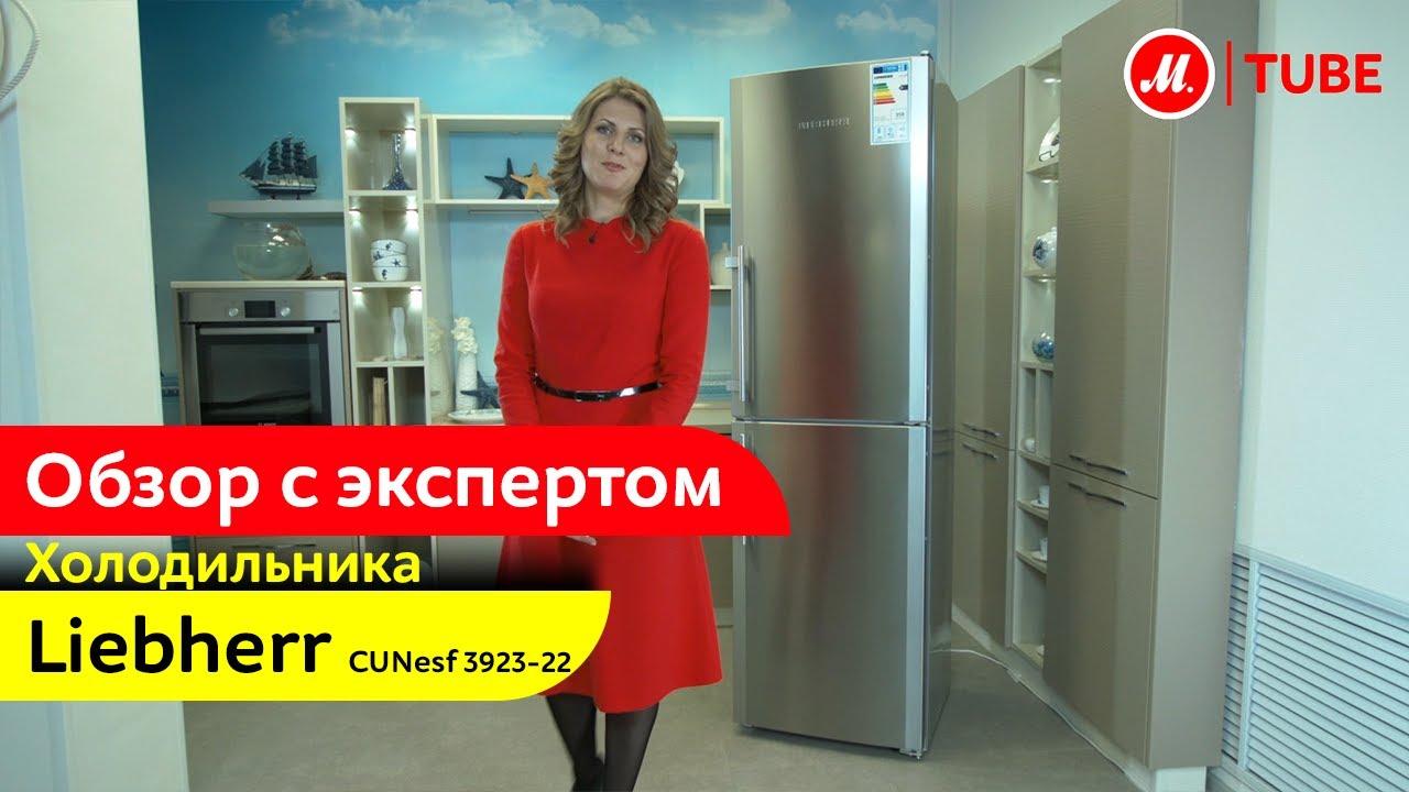 Холодильники liebherr (либхер) купить в интернет-магазине ситилинк. Мы осуществляем доставку ваших покупок по москве, санкт-петербургу,