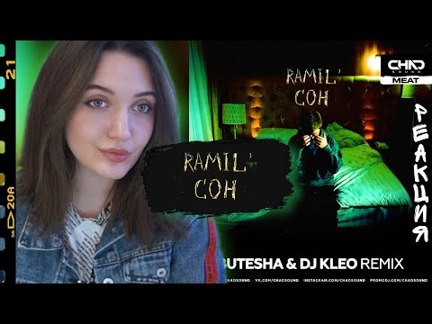 РЕАКЦИЯ: Ramil' - Сон (Премьера трека)