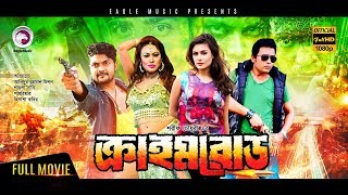 Crime Road | New Bangla Movie 2018 | Milon, Bipasha Kabir, Shaila Sabi, Shahriaz | Bangla Cinema