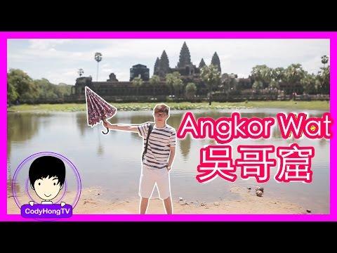 如何用700块马币去柬埔寨玩?(吴哥窟)| Siem Reap Travel Vlog (AngkorWat Temple) Part 3
