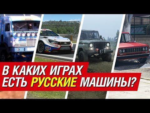Русские машины в играх: от «Шестерки» до КАМАЗа