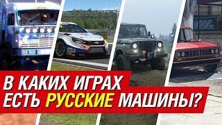 Русские машины в играх: от Шестерки до КАМАЗа