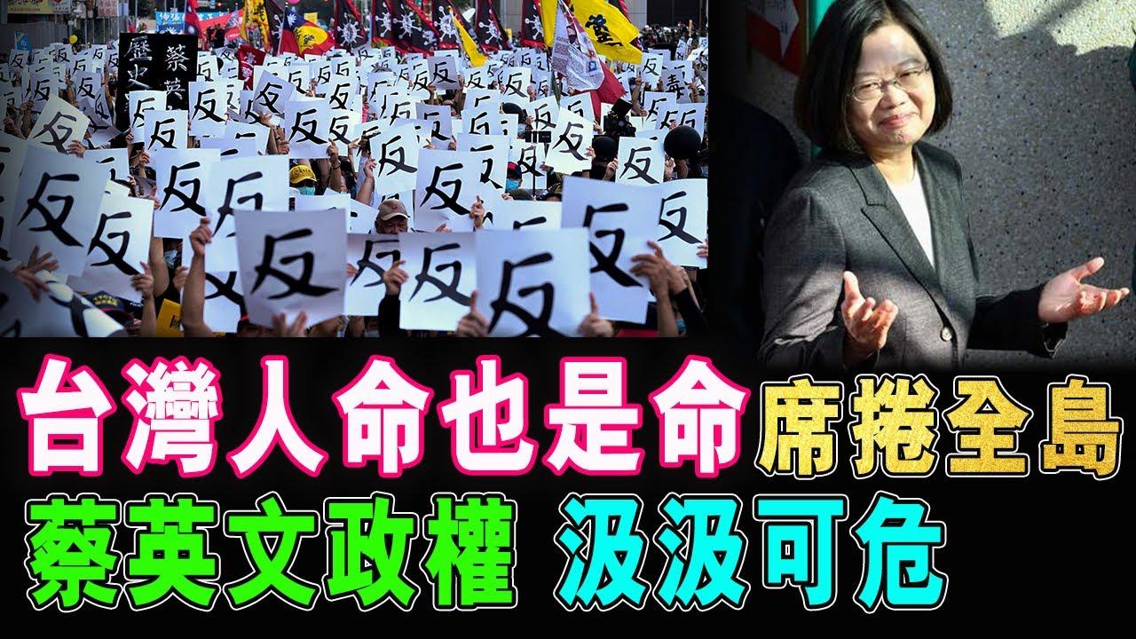 台灣掀起「台灣人命也是命」風潮 危險信號 蔡英文政權 汲汲可危 / 格仔 大眼 郭政彤