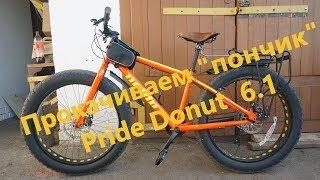 Прокачиваем фэтбайк Pride Donut 6.1. Что поменялось первым делом