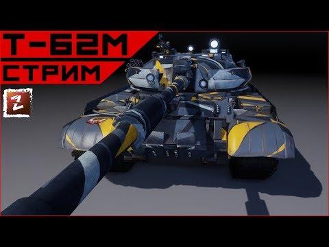 Armored Warfare. Т-62М -ПТУРоОБТ в песочке.