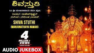 Shiva Stuthi - Manjunathaya Namaha | Rajesh Krishnan | Narasimha Nayak | Kannada Devotional Songs |