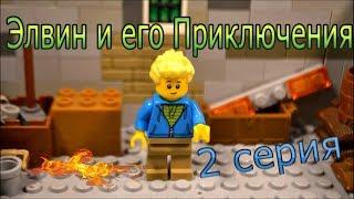 Элвин и его Приключения | 2 серия ЛЕГО мультфильм