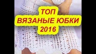 ТОП ВЯЗАНЫЕ ЮБКИ 2016. ВЯЗАНИЕ СПИЦАМИ И КРЮЧКОМ. TOP SKIRT Knit 2016. Knit and Crochet