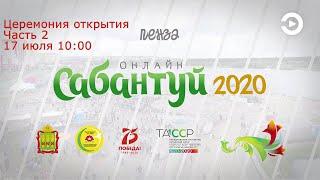 онлайн-Сабантуй Пенза-2020 Церемония открытия, часть 2