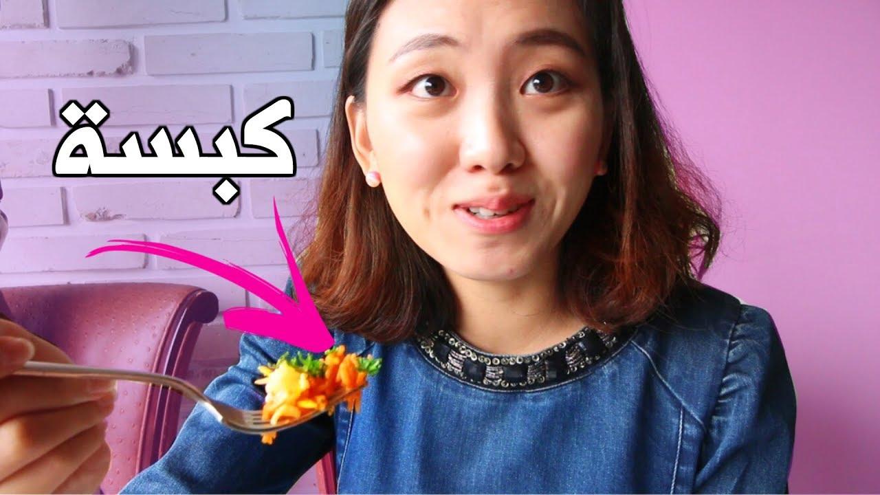 بنت كورية تجرب الكبسة لأول مرة | قابلنا يوتيوبر سعودي