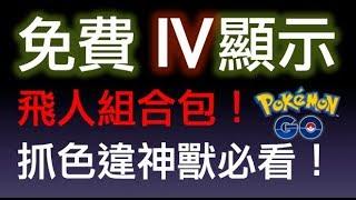 Pokemon Go - 免費!IV顯示!飛人組合包!抓色違神獸必看!