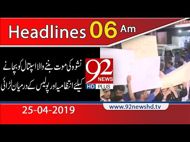 News Headlines | 6:00 AM | 25 April 2019 | 92NewsHD