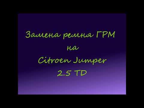 установка меток ситроен жемпер 2.5 дизель