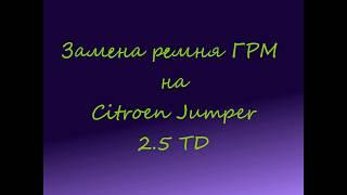 Citroen Jumper 2.5 TD замена ремня ГРМ