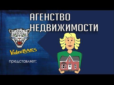 Ролик БЕЗ ЗВУКА для рекламы агентства недвижимости 1080 HD. Видеостудия VideoBars.