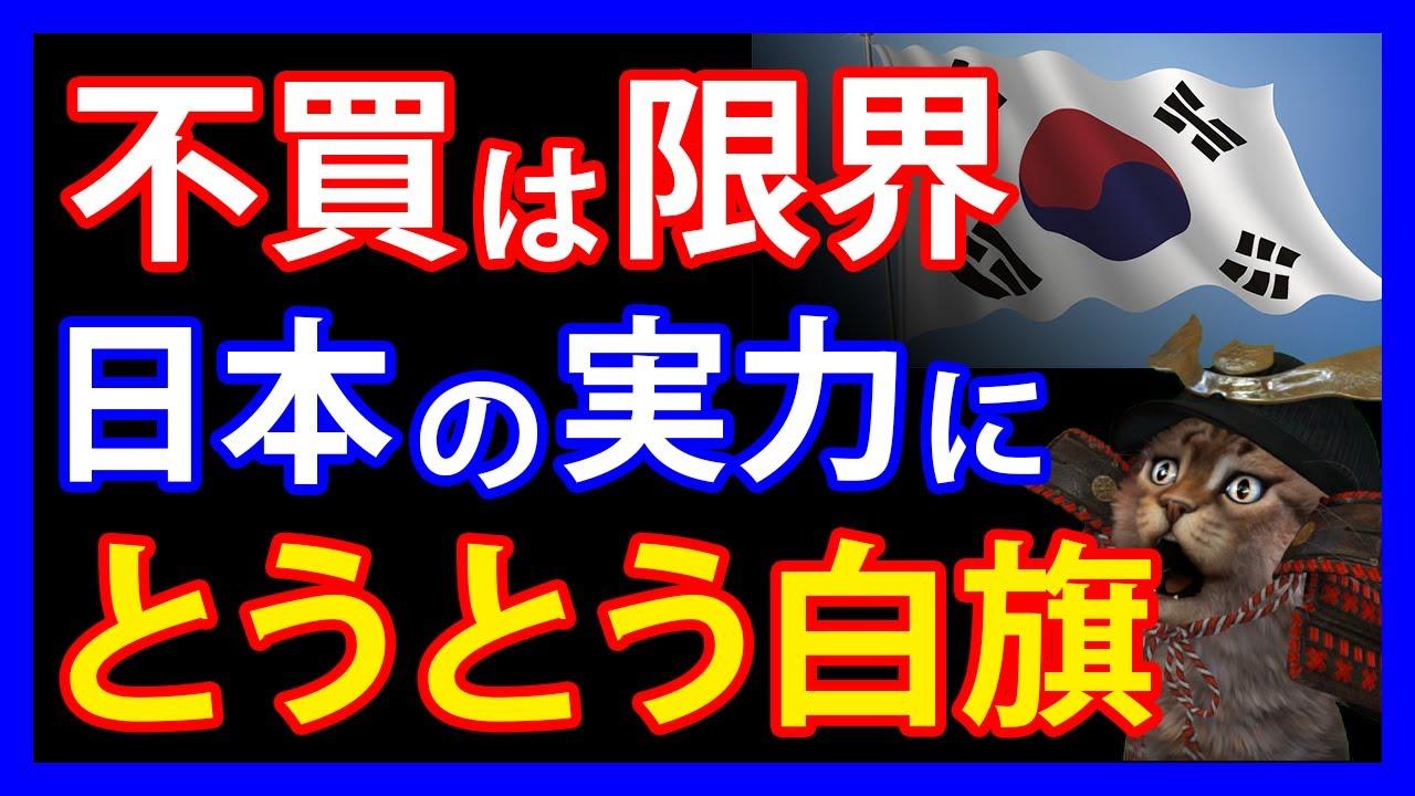 NoJAPANが限界!?日本の作品「鬼滅の刃」人気に隣国で浮上した不思議な言い分とは。その一方では、不買標的のユニクロへ新たな難癖も・・・