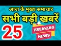 Today breaking news          11                    2019                                                                       , pm modi, gst, sbi,             , lpg gas